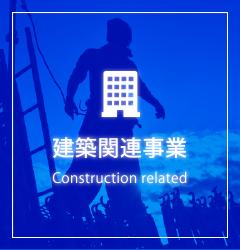 建築関連事業
